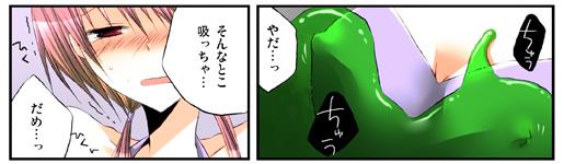 漫画サンプル,アダルト,触手×スライム×魔法で3P,流宮らの,快感☆ラブコミック