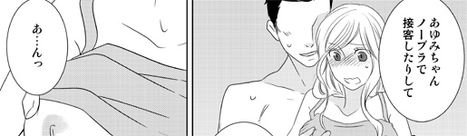 漫画サンプル,アダルト,キャバ嬢☆夜の婚活日記,のりたまこ,快感☆ラブコミック