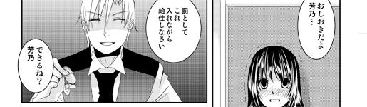 漫画サンプル,氷結エッチで羞恥に快感!,前田アラン,快感☆ラブコミック