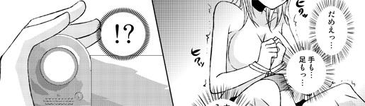 漫画サンプル,アダルト,エッチ絶頂!テッペンまでイクッ,前田アラン,快感☆ラブコミック