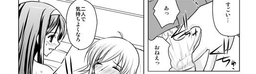 漫画サンプル,アダルト,イジられ男子と発情姉妹,ダイナマイトmoca,快感☆ラブコミック
