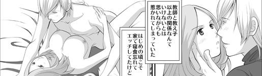 漫画サンプル,押しかけ男子?居残りH,西邑佐内,快感☆ラブコミック